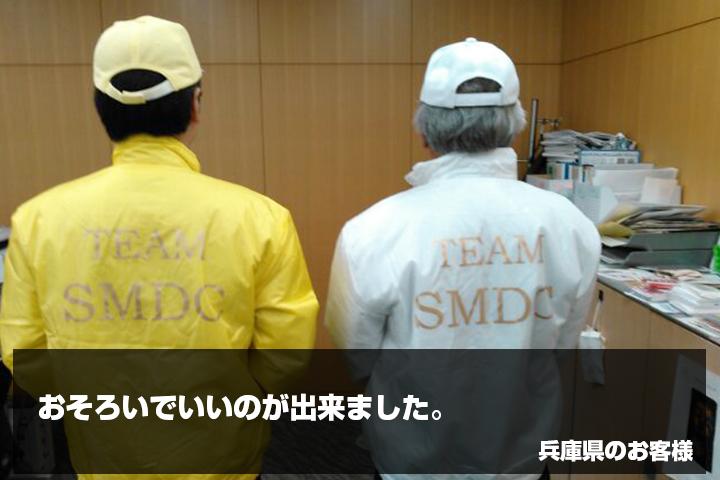 兵庫県のお客 様からの声の写真