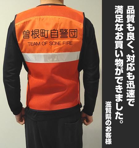 滋賀県のお客 様からの声の写真