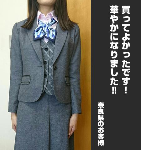 奈良県のお客 様からの声の写真