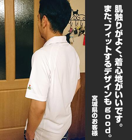 宮城県のお客 様からの声の写真