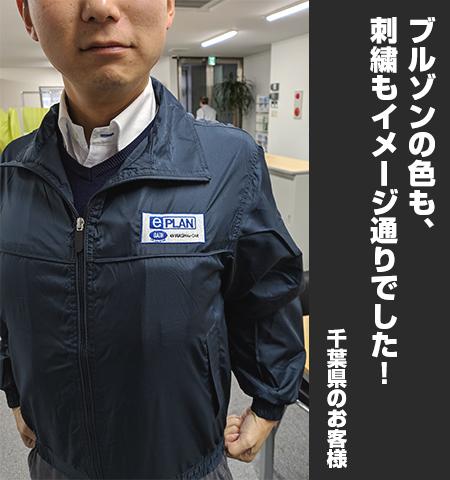 千葉県のお客 様からの声の写真