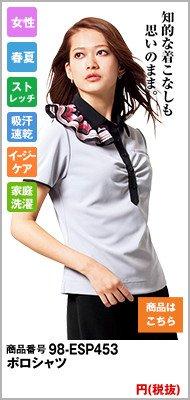 ESP-453 enjoy オフィスポロシャツ(ミニスカーフつき)