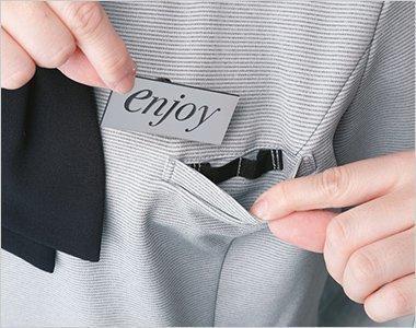 Wネームループ付き左胸ポケット