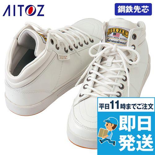 AZ51633 アイトス・タルテックス 安全靴[ミドルカット] スチール先芯