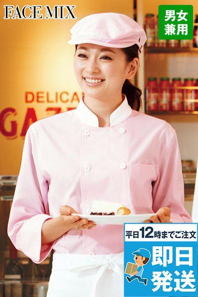 FB4514U FACEMIX 七分袖コックシャツ(男女兼用)