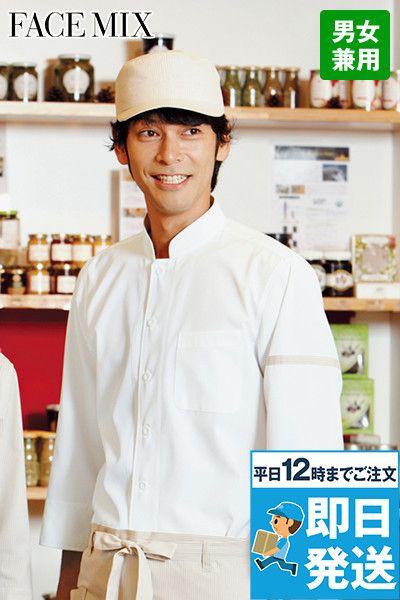 [在庫限り/返品交換不可]FB4515U FACEMIX コックシャツ/七分袖(男女兼用)