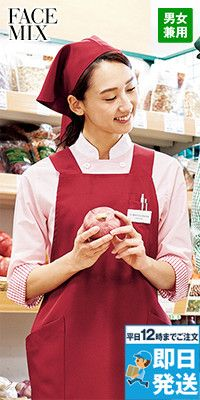 FB4522U FACEMIX コックシャツ/七分袖(男女兼用)