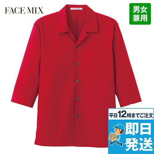 FB4530U FACEMIX オープンカラーシャツ/七分袖(男女兼用)