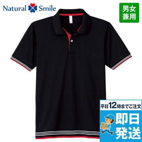MS3117 ナチュラルスマイル 裾ラインリブ ドライポロシャツ(男女兼用)