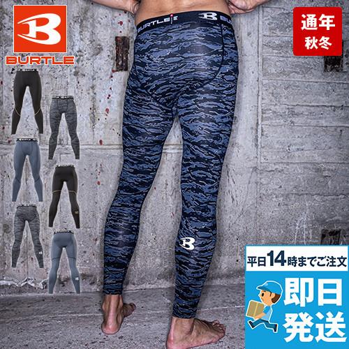 バートル 4044 ホットフィッテッドパンツ(男女兼用)