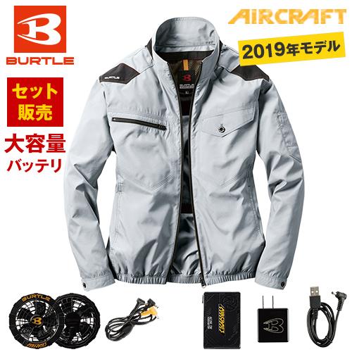 AC1121SET バートル エアークラフト 長袖ブルゾン(男女兼用) ポリ100%