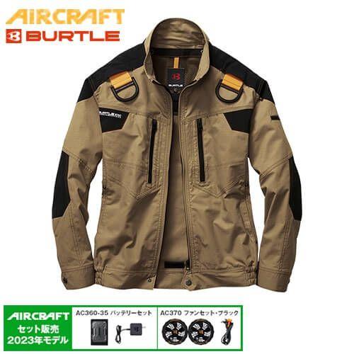 AC1141SET バートル エアークラフト 綿100% ハーネス対応  長袖ブルゾン(男女兼用)