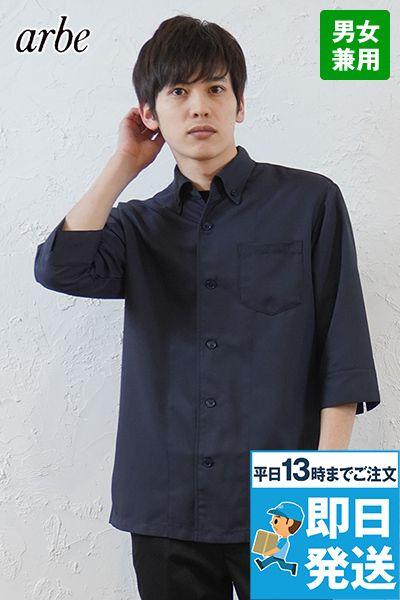 7757 チトセ(アルベ) コックシャツ/五分袖(男女兼用)