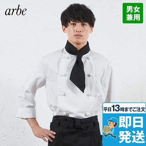 AS-7300 チトセ(アルベ) コックコート/長袖(男女兼用)