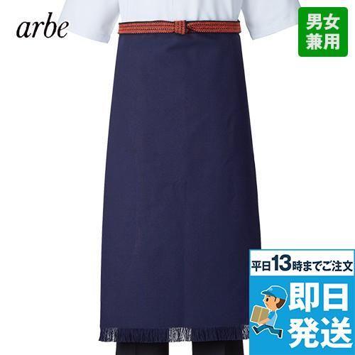 AS-8319 チトセ(アルベ) 帆前掛けロングタイプ(男女兼用)