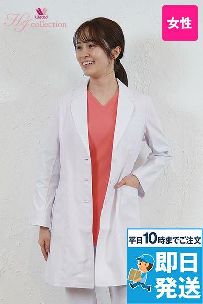 HI401 ワコール レディースドクターコート シングル(女性用)