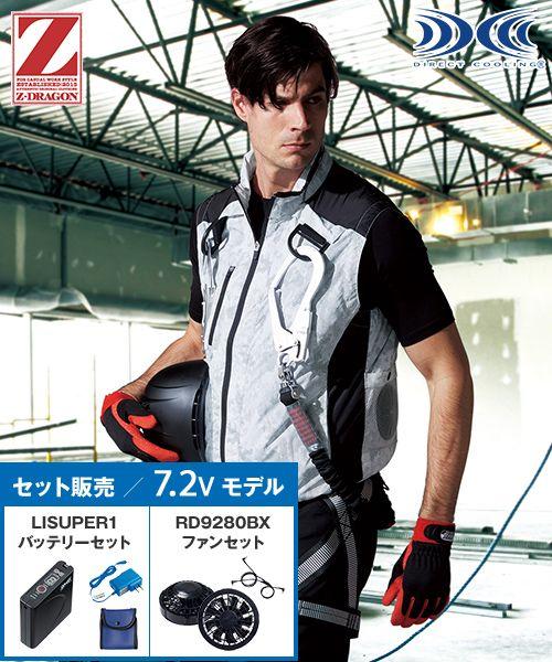 自重堂Z-DRAGON 74150SET [春夏用]空調服セット フルハーネス対応ベスト