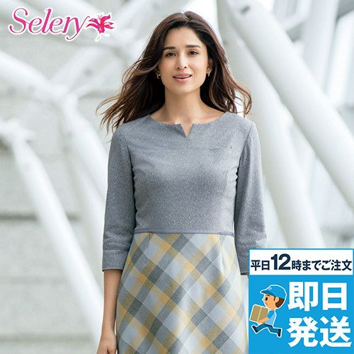 S-50764 50766 SELERY(セロリー) ワンピース(女性用) チェック