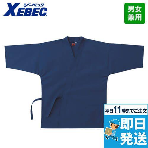 ジーベック 25700 作務衣上衣(男女兼用)