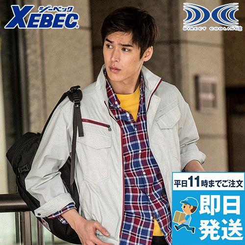 ジーベック XE98001SET 空調服セット 長袖ブルゾン 遮熱