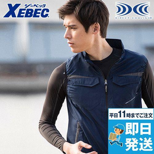 XE98011SET ジーベック空調服セット ベスト(男女兼用) ポリ100%