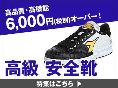 6,000円以上の安全靴