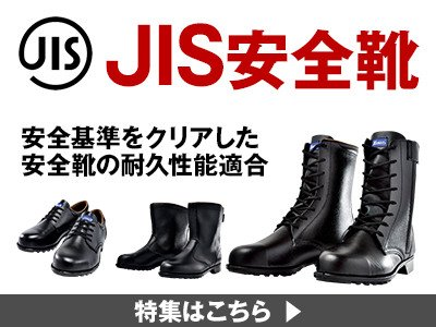 JIS安全靴
