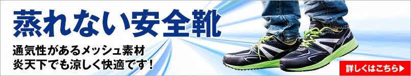 蒸れない安全靴