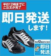 即日発送の安全靴