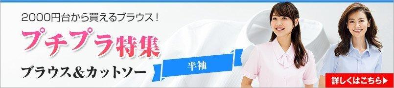 2000円台から買える!プチプラのブラウスカットソー・半袖
