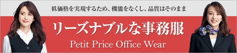 低価格なのに品質そのまま、リーズナブルな事務服特集