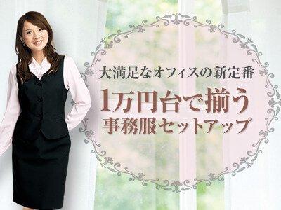 1万円台で揃う事務服セットアップコーデ