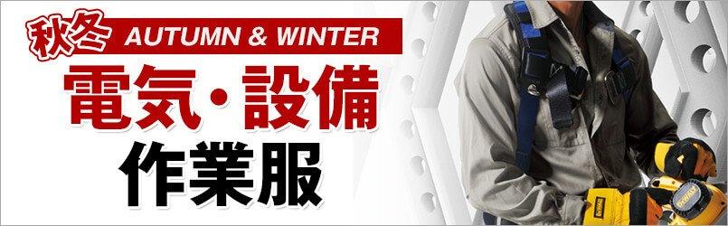 電気・設備作業服 秋冬