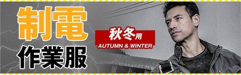 静電・制電作業服 秋冬