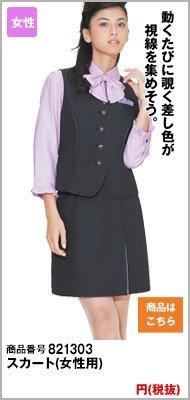 LSKL1303 スカート(女性用)