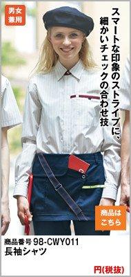 CWY-011 [キャリーン]ビルメン 長袖シャツ