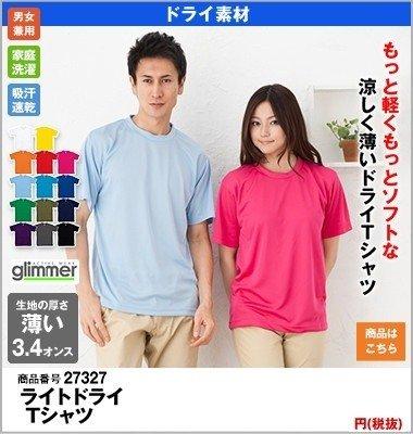 ライトドライTシャツ