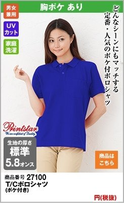 左胸にポケット付きの青ポロシャツ