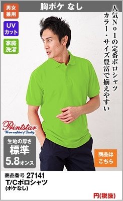 人気No1の定番ポロシャツの黄緑