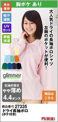 グリマーの長袖ポロシャツ