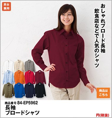 定番の茶色シャツ