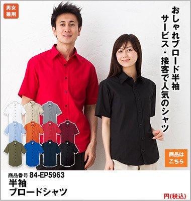 EP-5963 アルベチトセ 半袖ブロードシャツ(男女兼用)レギュラーカラー