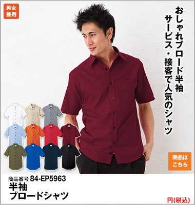 半袖の茶色シャツ