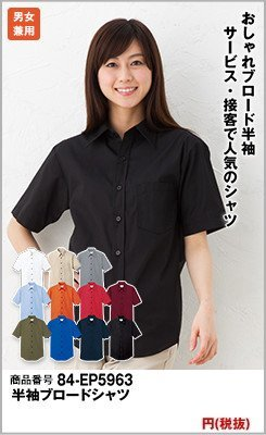 定番売れ筋の半袖ワイシャツ