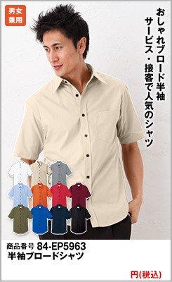 半袖のベージュシャツ