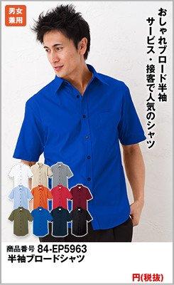 半袖の青シャツ