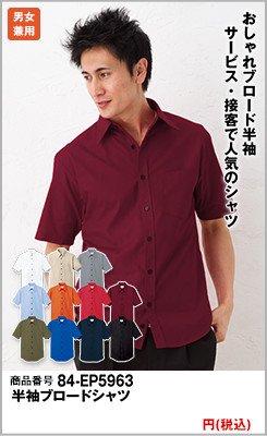 半袖のエンジシャツ