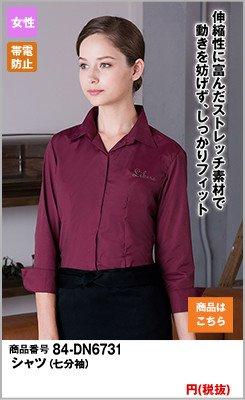 胸元、袖口が女性シルエットで評判