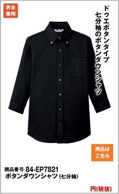 ワイドカラーの七分袖