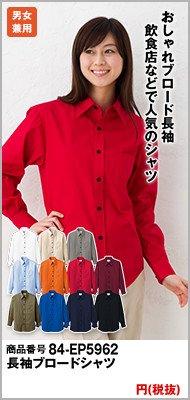 長袖ブロードシャツ